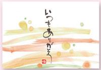 敬老_いつもありがとうカード.jpg