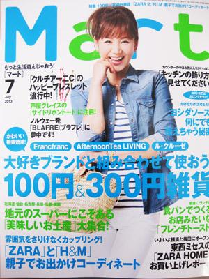 月刊『Mart』7月号.jpg