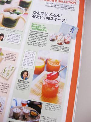 月刊『Mart』7月号_2.jpg