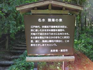 名水猿庫の泉の説明