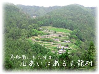 天龍村の風景