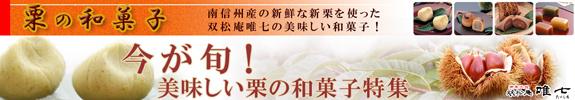 autumn_banner_kuri1.jpg
