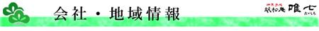 blog_staff_kaishiya.jpg