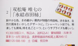 hers_hyouketuitidagaki.jpg