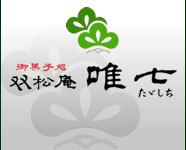 南信州の高級和菓子販売店【双松庵 唯七】