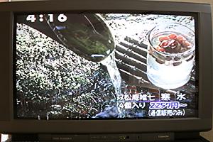img_kansui_tv.jpg