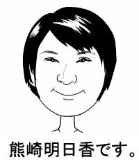 kumazaki.jpg