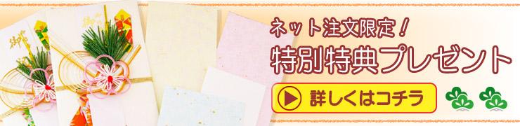 nennmatunennsi_tokuten_2017_740_180.jpg
