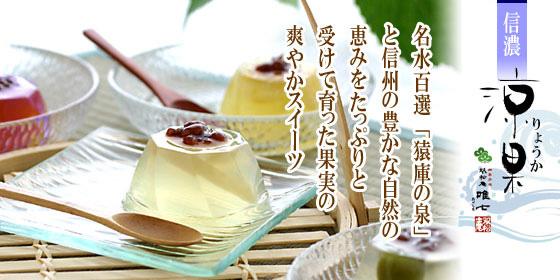 sinanoryoka_top_img1.jpg