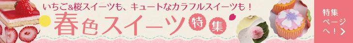 spring_sweets_long.jpg
